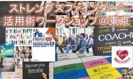 サムネイル画像:ストレングスファインダー徹底活用術ワークショップ@東京 2019年9・・・