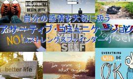 サムネイル画像:自分の感情を大切に扱うアサーティブコミュニケーション@東京 2020・・・