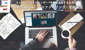 サムネイル画像:【第3期】ストレングスファインダー®を徹底活用するための資質読み込み・・・